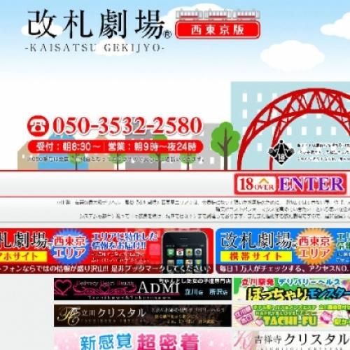 改札劇場 西東京PH1